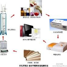 板材甲醛检测仪器,家具甲醛含量检测设备