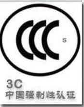 江苏CCC产品认证CCC产品认证标准申请CCC认证流程徐州博杰专业办理