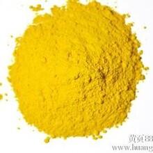 耐高温颜料耐迁移颜料耐酸碱颜料耐溶剂颜料黄色颜料耐晒黄永固黄