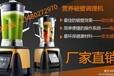 惠州商用豆浆机五谷豆浆机器破壁机价格惠州现磨豆浆机KD767