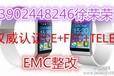 深圳智能手表c-tick认证TELEC认证