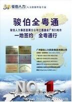 广州劳务派遣,深圳劳务派遣,劳务派遣公司,代签劳动合同图片