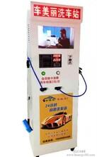 专业生产自助洗车机刷卡投币洗车机自助洗车站