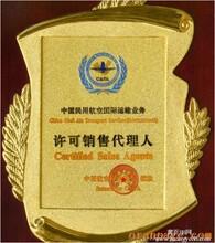 怎么样才能申请航空铜牌,哪里有代--办公司