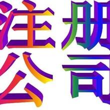 上海誉富注册公司代理、财务代理、商标注册等一站式便捷服务图片