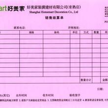 厂家专业印刷各种商业出库单入库单