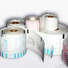 燕振印刷厂专业票据印刷各种机打票据电脑表格商业POS单收银纸