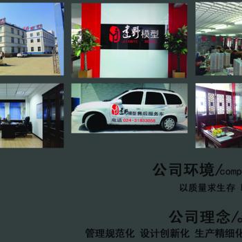 沈阳建野建筑模型有限公司