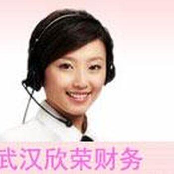 武汉欣荣财务咨询有限公司