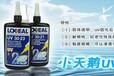 小天鹅无影UV胶水型号:30-23使用玻璃粘玻璃30-21使用玻璃粘金属30-20玻璃粘玻璃及金属