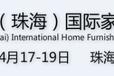 2015珠海建材展