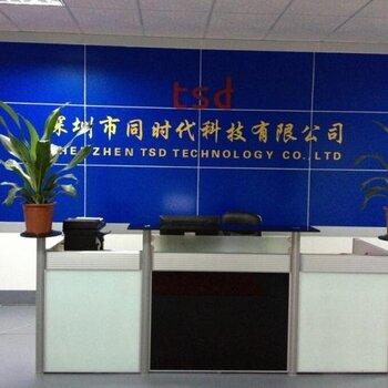 深圳市同时代科技有限公司