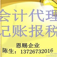 海珠代理记账报税,广州海珠区专业代理公司注册记账报税