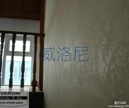 墙面水丽彩系列艺术涂料装修效果图_肌理漆价格|图片】-黄页88网