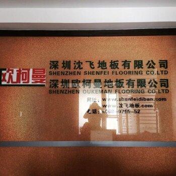 深圳欧柯曼地板有限公司