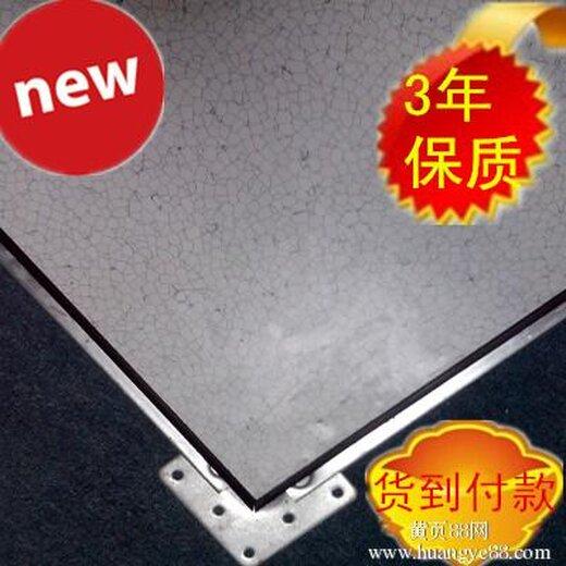 广东深圳后海pvc防静电地板
