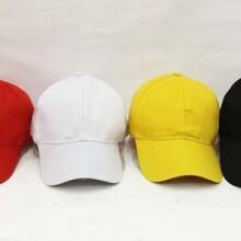 供应空白广告帽香港徐帽子批发订做工作帽公司旅游帽加工定做LOGO5天起货