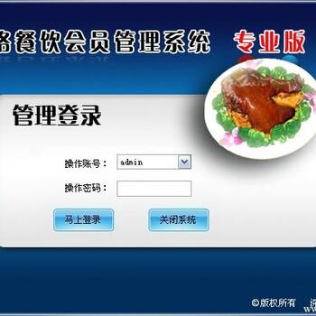 东莞常平餐饮店一卡通会员管理系统会员管理软件会员卡制作