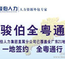 广州社保代理,广州社保代缴,广州社保代办,广州社保挂靠图片