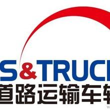2016北京国际道路运输、城市公交车辆及零部件展览会