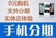 重庆江北观音桥办理手机分期付款的地址在哪里哟-手机通讯