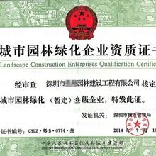 深圳市城市园林绿化企业资质申请转正延期