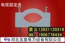 石家庄电缆固定夹厂家(电线电缆固定夹型号)电线电缆固定支架报价
