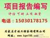 永年县代写食品饮料加工可行性研究报告邯郸行业领先的公司