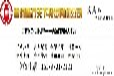青海西宁转让一般纳税人实业公司大额增资资金证明刘恺威