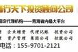 青海西宁6000万投资担保公司注册所需条件