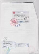 苏丹销售协议领事馆认证
