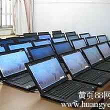 上海专业回收笔记本电脑,联想笔记本回收