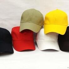 深圳徐帽子批发制帽厂定制各种棒球帽广告帽工作帽7天起货