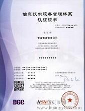 iso20000IT信息技术服务认证