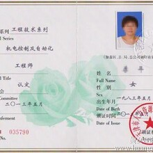 天津中高级工程师职称证书在哪里查询