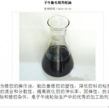 橡胶芳烃油