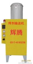 优质河北辉腾HT-02自动焊剂输送机厂家直销