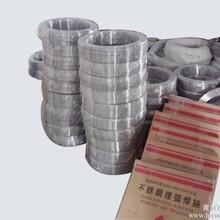 无锡实惠的不锈钢自动焊丝厂家直销不锈钢自动焊丝厂家