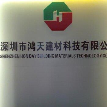 深圳市鸿天建材科技有限公司