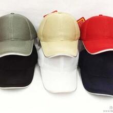 批发采购帽子专业订做棒球帽广告帽旅游帽鸭舌帽工作帽志愿者帽7天起货!