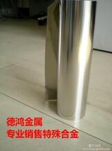 特殊合金1J65棒材1J66板材1J67带材坡莫软磁合金材质规格现货提供图片