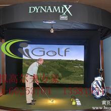 室内高尔夫模拟器,模拟高尔夫,北京朝阳模拟高尔夫设备