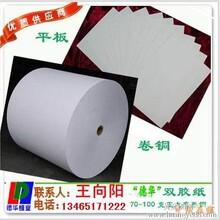 双胶纸铜版纸啤酒标原纸牛皮纸纯质纸水印纸