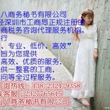 深圳布吉坂田办理低费率POS机138-2321-9358五八商务黄小姐