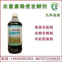 农富康粪便发酵剂图片