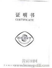 什么是CCPIT商事证明书?怎么办理贸促会认证?代办商会认证要什么材料?