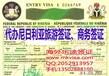 尼日利亚商务签证办理须知尼日利亚商务签证咨询中心尼日利亚商务签证停留期