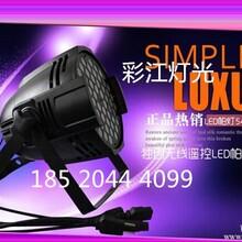 供应LED3W54珠帕灯,全彩帕灯
