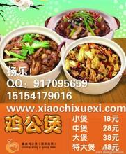 传授重庆鸡公煲技术江苏重庆鸡公煲加盟徐州鸡公煲学习