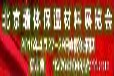 2015北京保温材料展览会